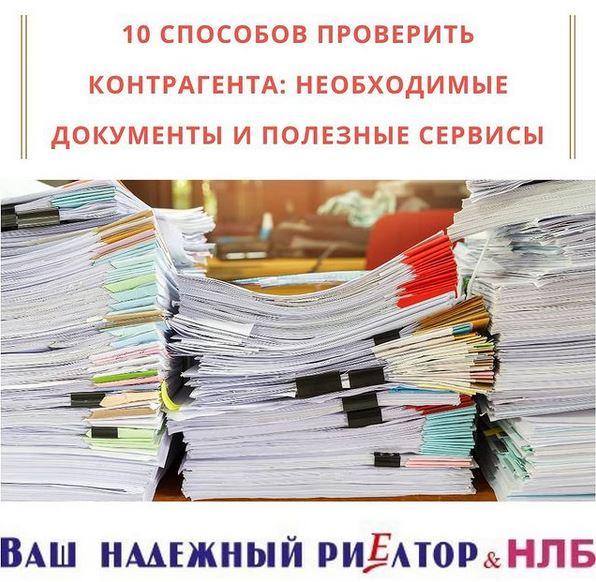 10 способов проверить контрагента: необходимые документы и полезные сервисы