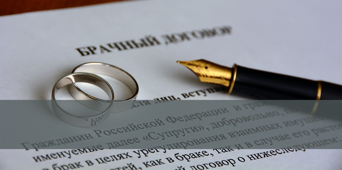 Брачный договор: заключать или не заключать?