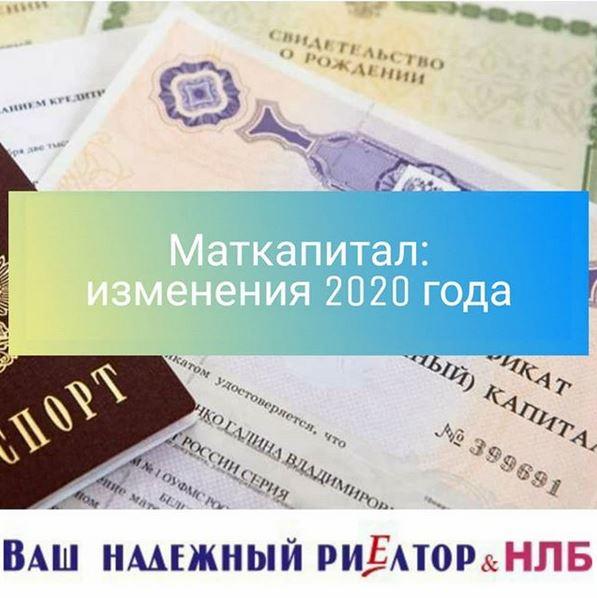 Маткапитал: изменения 2020 года