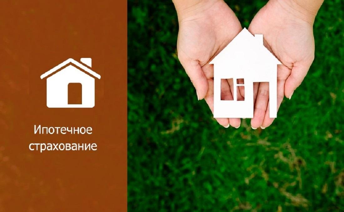 Зачем страховать ипотеку, жизнь и здоровье?