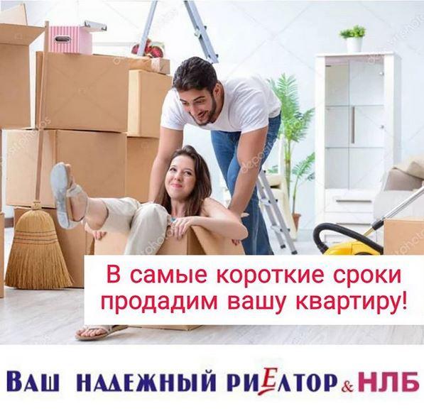 В самые короткие сроки продадим вашу квартиру!