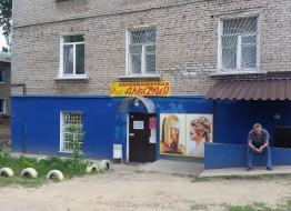 коммерческая, Короленко ул., 44
