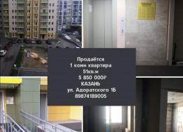 1-комнатная квартира, 51.1 м²
