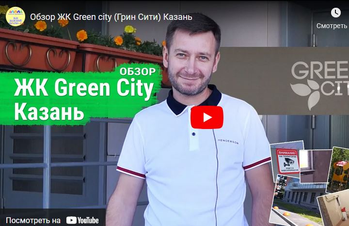 Обзор ЖК Green city (Грин Сити) Казань