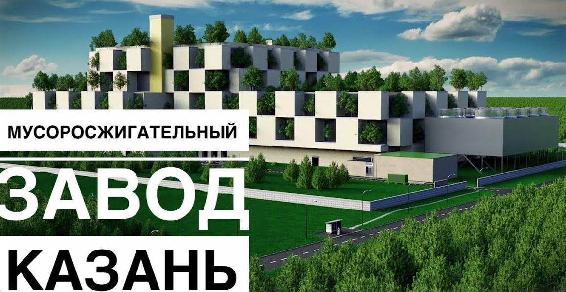 Стало известно, кто будет строить мусоросжигательный завод в Казани