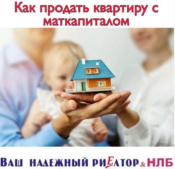 Как продать квартиру с маткапиталом