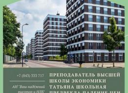 Преподаватель высшей школы экономики Татьяна Школьная предрекла падение цен на жилье