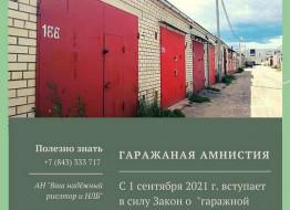 """С 1 сентября 2021 года вступает в силу Закон о «гаражной амнистии"""""""