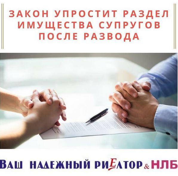 Закон упростит раздел имущества супругов после развода