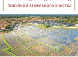 Что необходимо сделать перед покупкой земельного участка