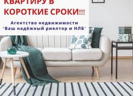 Продадим Вашу квартиру в короткие сроки!
