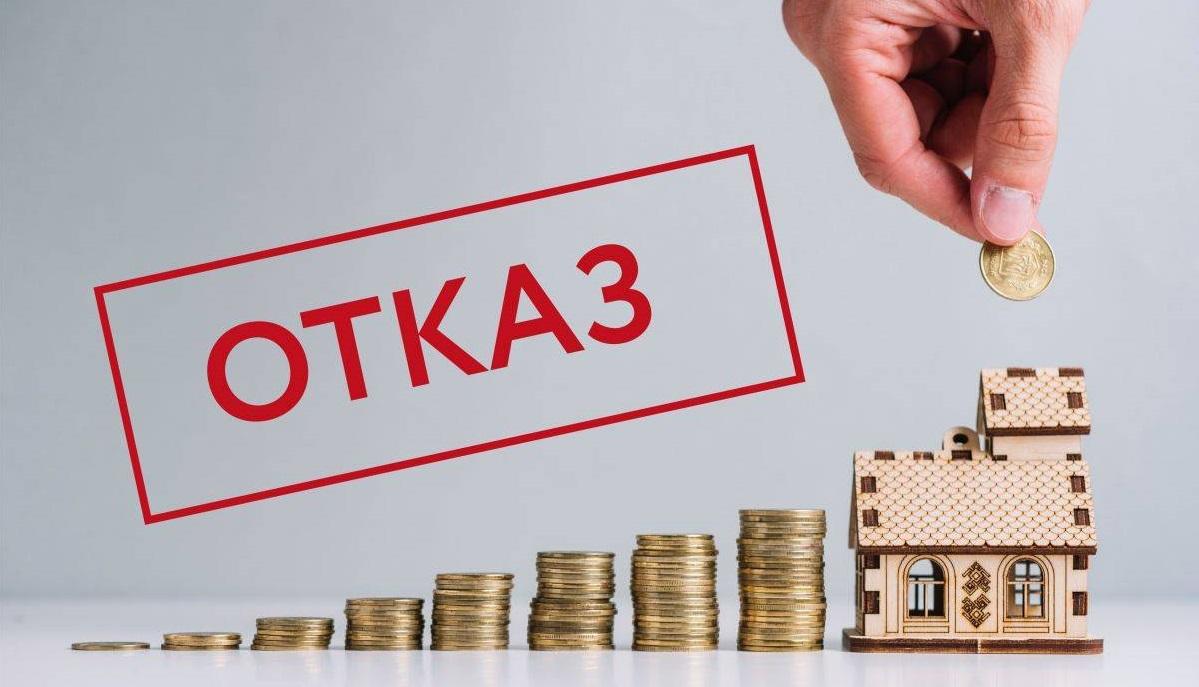 Банкиры назвали основные причины отказа в ипотеке