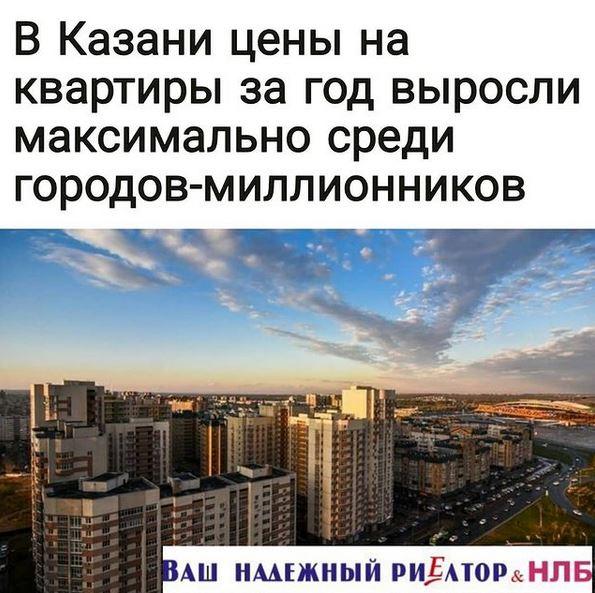 В Казани цены на квартиры за год выросли максимально среди городов-миллионников