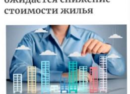 В 2021 году в России ожидается снижение стоимости жилья