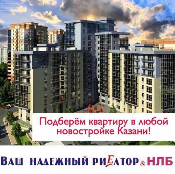 Подберем квартиру в любой новостройке Казани!