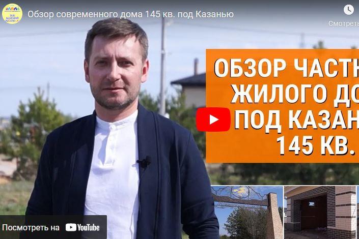 Обзор современного дома 145 кв. под Казанью