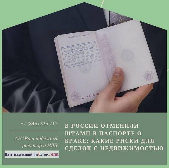 В России отменили штамп в паспорте о браке: какие риски для сделок с недвижимостью.