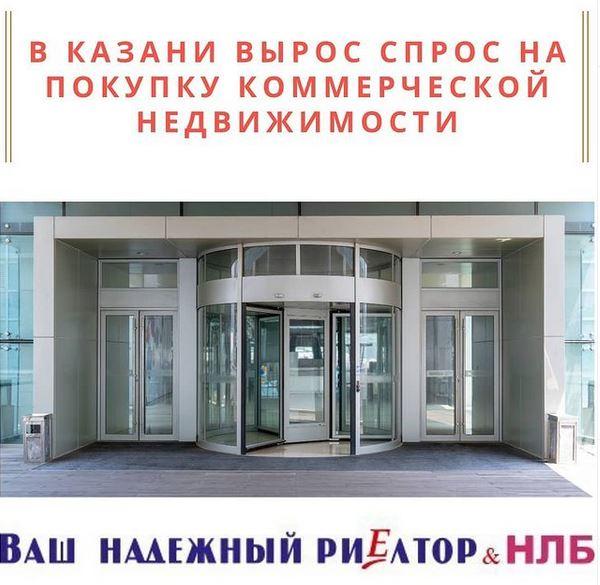 В Казани вырос спрос на покупку коммерческой недвижимости