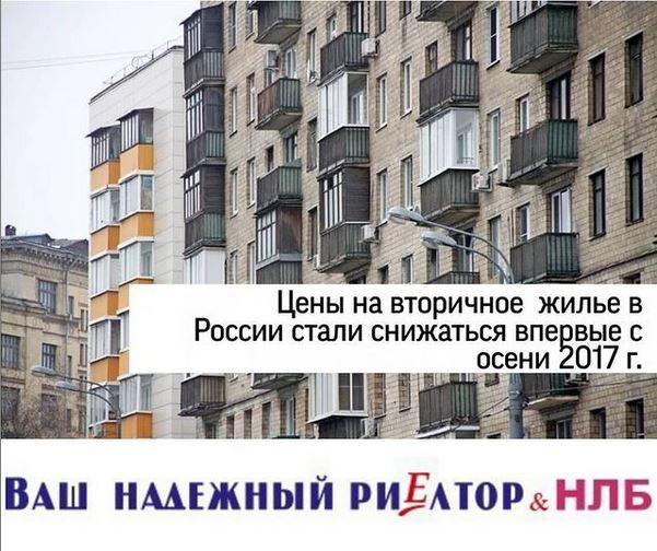 Цены на вторичное жилье в России стали снижаться впервые с осени 2017г.