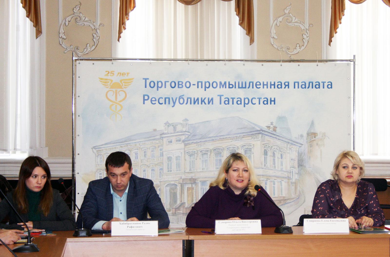 Расширенное заседание Комитета по недвижимости ТПП РТ