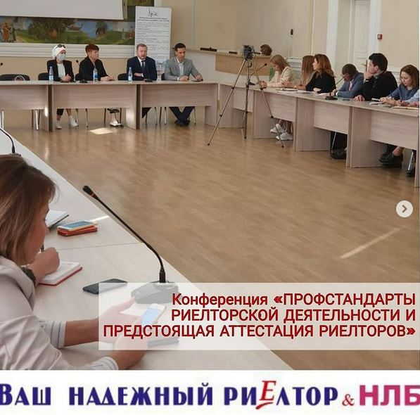 Конференция «Профстандарты риелтерской деятельности и предстоящая аттестация риелторов»