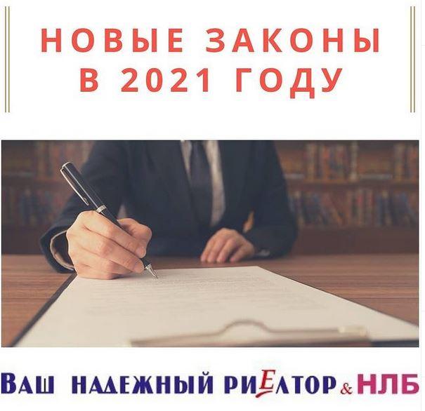 Новые законы в 2021 году
