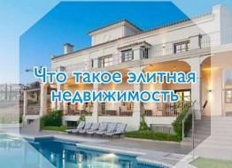 Что такое элитная недвижимость