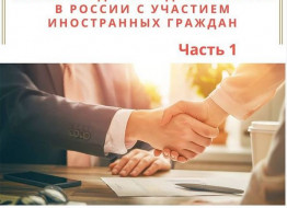Купля-продажа недвижимости в России с участием иностранных граждан. Часть 1.