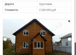 дом, 26