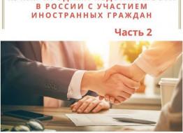 Купля-продажа недвижимости в России с участием иностранных граждан. Часть 2.