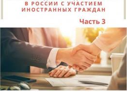 Купля-продажа недвижимости в России с участием иностранных граждан. Часть 3.