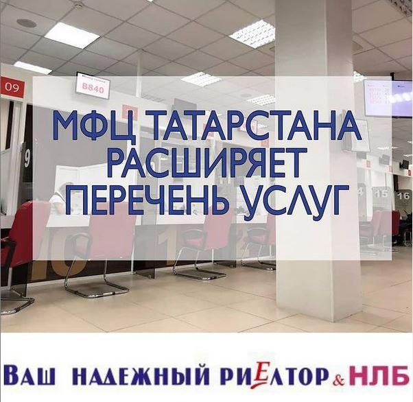 МФЦ Татарстана расширяет перечень услуг